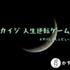 【ネタバレなし】『カイジ 人生逆転ゲーム』原作3ゲーム、収まるか!?【レビュー】